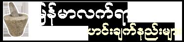 Myanmar Recipes